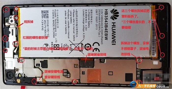 华为p7换屏幕多少钱?华为手机换屏幕拆机图文教程