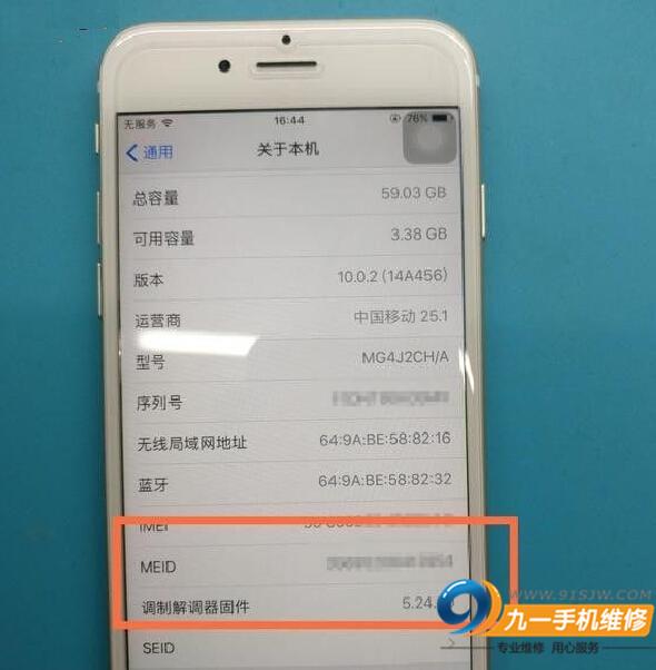 iPhone6插卡显示正在搜索无服务怎么办 实战维修讲解昆明九一手机维修中心