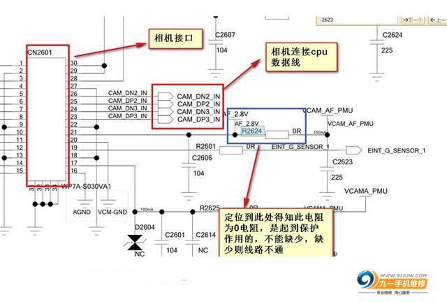 此元件一端接相机接口21脚,另一端链接VCAM_AF_PMU,利用搜索功能搜索VCAM_AF_PMU。得知这端通往MT6351。利用陌生原件识别方法得知此IC为电源IC,得知此0电阻为链接摄像头和电源的保护电阻,所以不能刻意得知坏的应该就是此处,更换此电阻或者短接即可(因为电阻为零所以可以短接)这就是搜索的第二种功能。下面讲第三种功能。 还是以oppo R9为例,假如我们目前检测出L2303电感出了问题,我们目前又没有一样的主板可供拆同样的原件,那么我们该怎么找一样的原件呢?