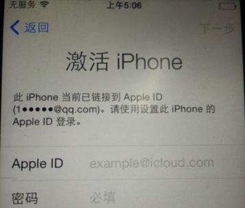 苹果6s/6sp解id锁苹果6s/6sp解id锁昆明九一手机维修