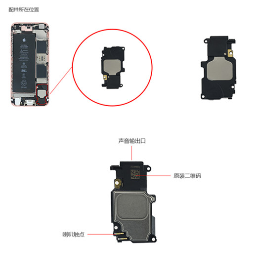 苹果6s iphone 6s 扬声器